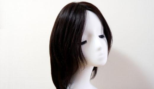 自分の髪でウィッグ作成